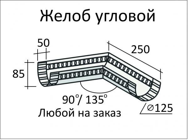 ugol-zheloba-vodostokstroy-