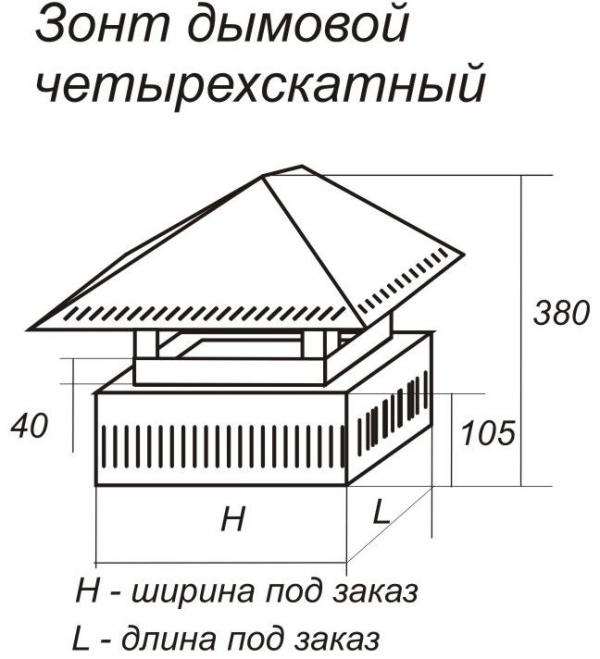 zont-dymovoj-shema